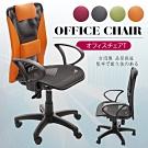 【A1】超世代頭枕護腰透氣網布D扶手電腦椅/辦公椅-箱裝出貨(4色可選-1入)