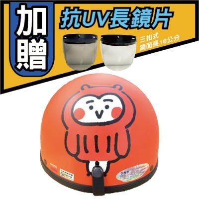 【T-MAO】正版卡通授權 貓頭鷹 碗公帽 (安全帽│機車│鏡片 E1)