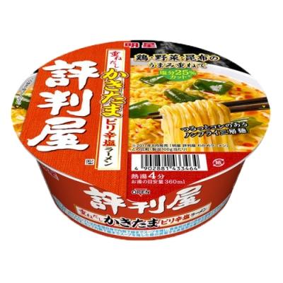 明星食品 辛鹽風味碗麵(63g)