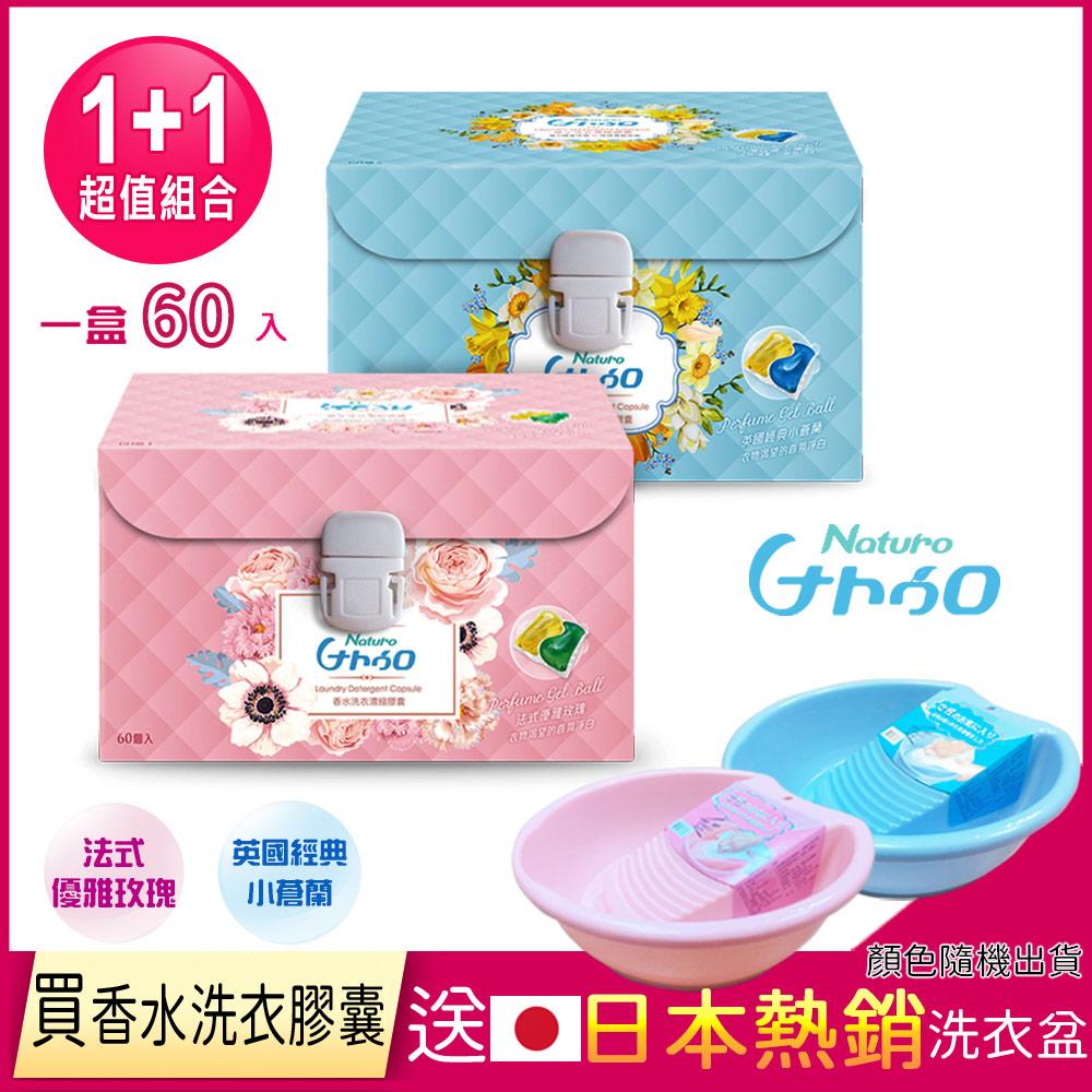 萊悠諾 Naturo 天然酵素香水洗衣濃縮膠囊兩入組(大)贈日本熱銷一體式搓衣/洗衣盆
