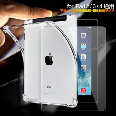 CITY for iPad 2/ 3/ 4通用平板5D 4角軍規防摔殼殼+專用玻璃貼組合