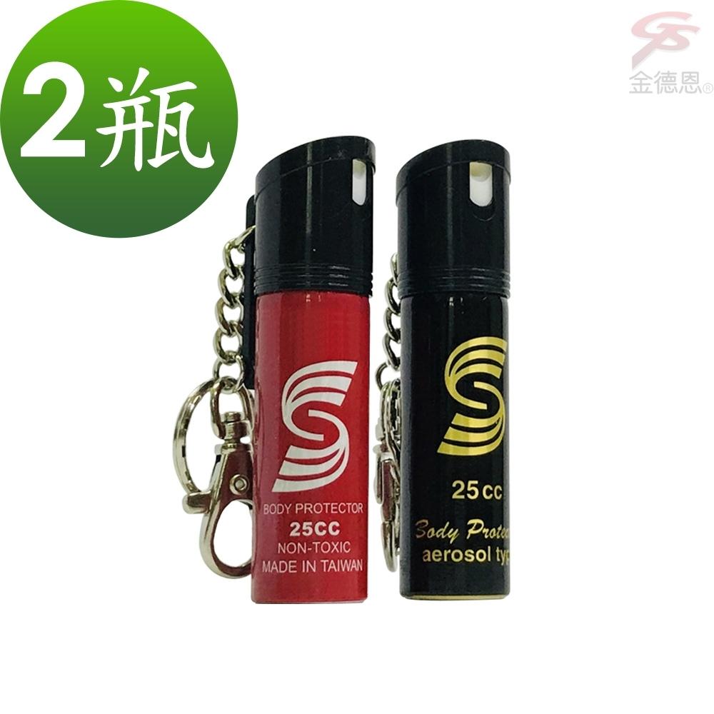 金德恩 台灣製造 2瓶隨身型防狼催淚噴霧鑰匙圈25cc/射程可達2公尺
