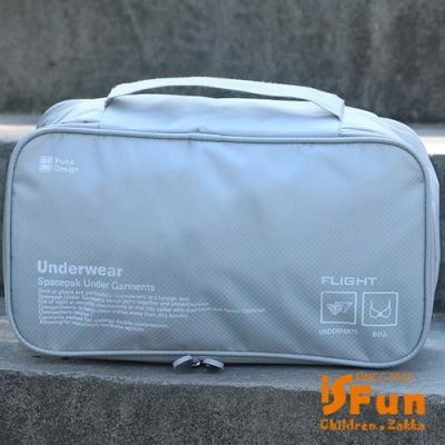 iSFun 便利雙開 內衣褲盥洗收納包 2色可選