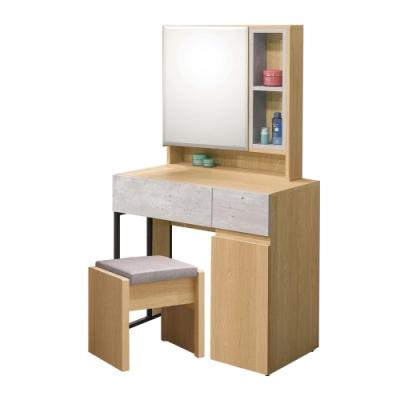 文創集 哈根現代2.7尺開合式鏡台/化妝台組合(含化妝椅)-80x41x146cm免組