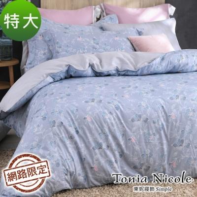 Tonia Nicole東妮寢飾 青韻絮語100%精梳棉兩用被床包組(特大)