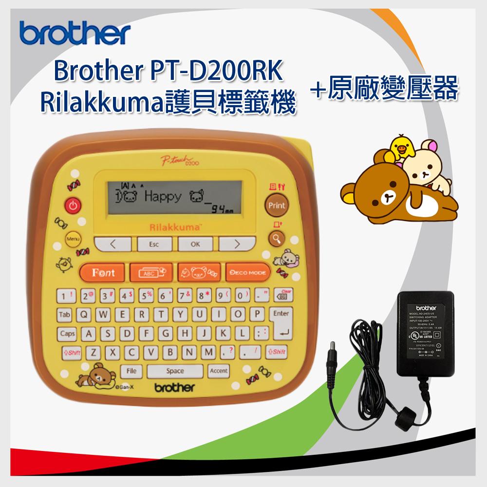 【超值組合】Brother PT-D200RK  拉拉熊標籤機+ 原廠AD24變壓器