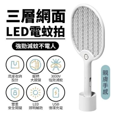【FJ】三層網面USB充電式電蚊拍207(贈收納底座)