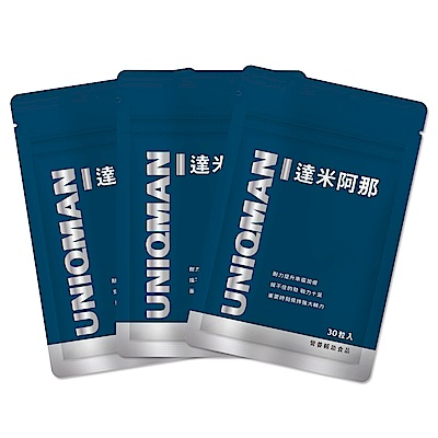 UNIQMAN 達米阿那 素食膠囊 (30粒/袋)3袋組