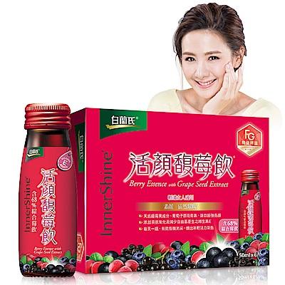 白蘭氏 活顏馥莓飲(50ml/瓶 x 6瓶)