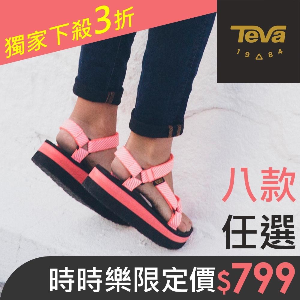 [時時樂限定]TEVA 女款 Flatform 織帶厚底涼鞋-8款任選