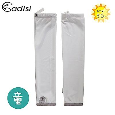 ADISI 童吸濕快乾抗UV直筒袖套AS16190 / 銀灰
