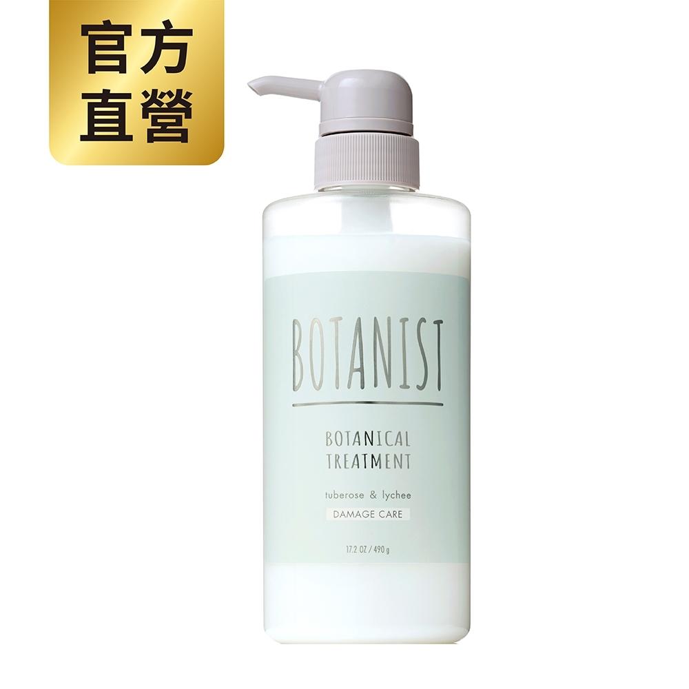 BOTANIST 植物性清爽潤髮乳 (受損護理型) 夜來香&荔枝 490ml
