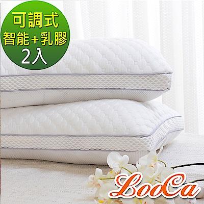 LooCa 調節式智能乳膠獨立筒枕 2入