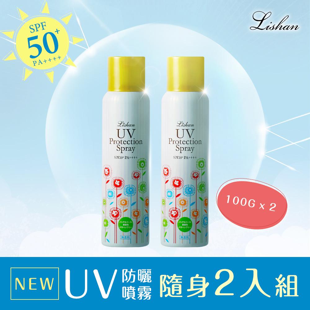 LISHAN UV 防曬噴霧 SPF50+ PA++++ 100G(2入組)