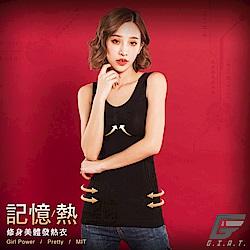 GIAT 200D記憶熱機能美體發熱衣(背心款/黑色)
