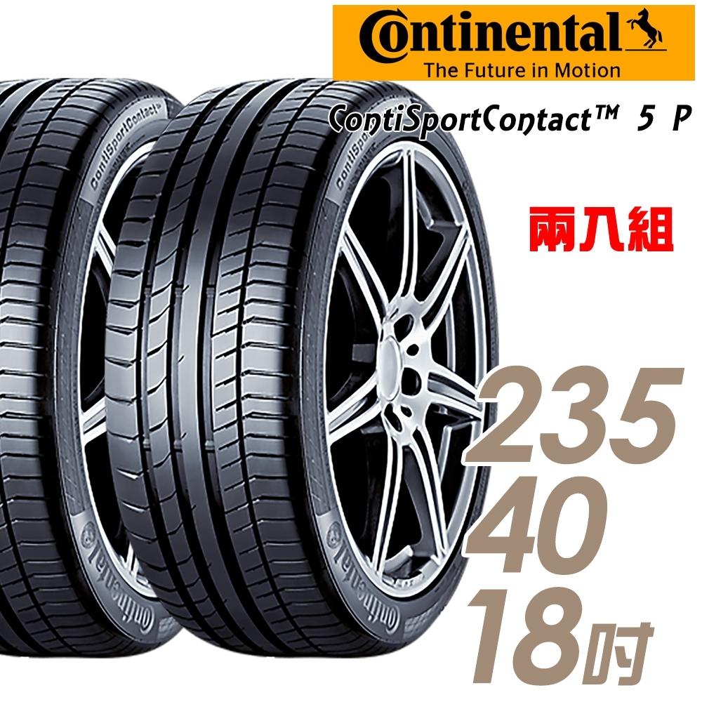 【馬牌】ContiSportContact5 P 高性能輪胎_二入組_235/40/18