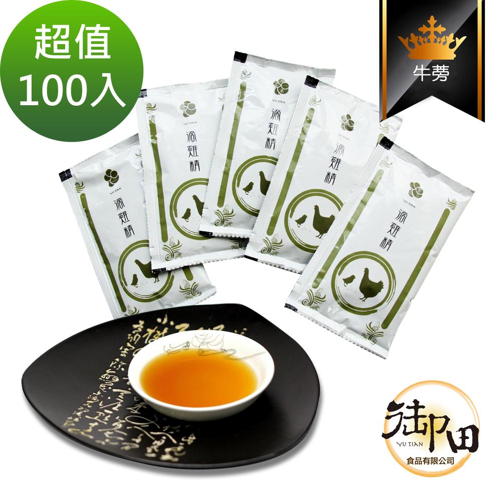 御田 頂級黑羽土雞精品手作牛蒡滴雞精(100入環保量販超值組)
