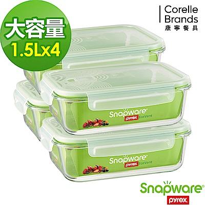 (下單5折)(送保溫袋)Snapware康寧密扣 超大容量耐熱玻璃保鮮盒4入組(404)