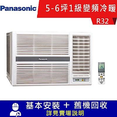 Panasonic國際牌 5-6坪 1級變頻冷暖右吹窗型冷氣 CW-P36HA2
