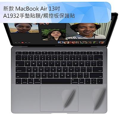 新款 MacBook Air 13吋 A1932手墊貼膜/觸控板保護貼