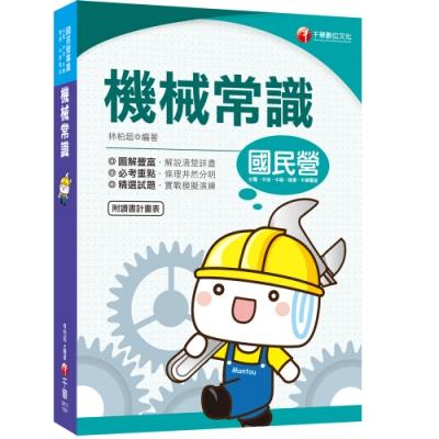 機械常識〔國民營-中鋼/中油/台電/台鐵/北捷/桃捷〕