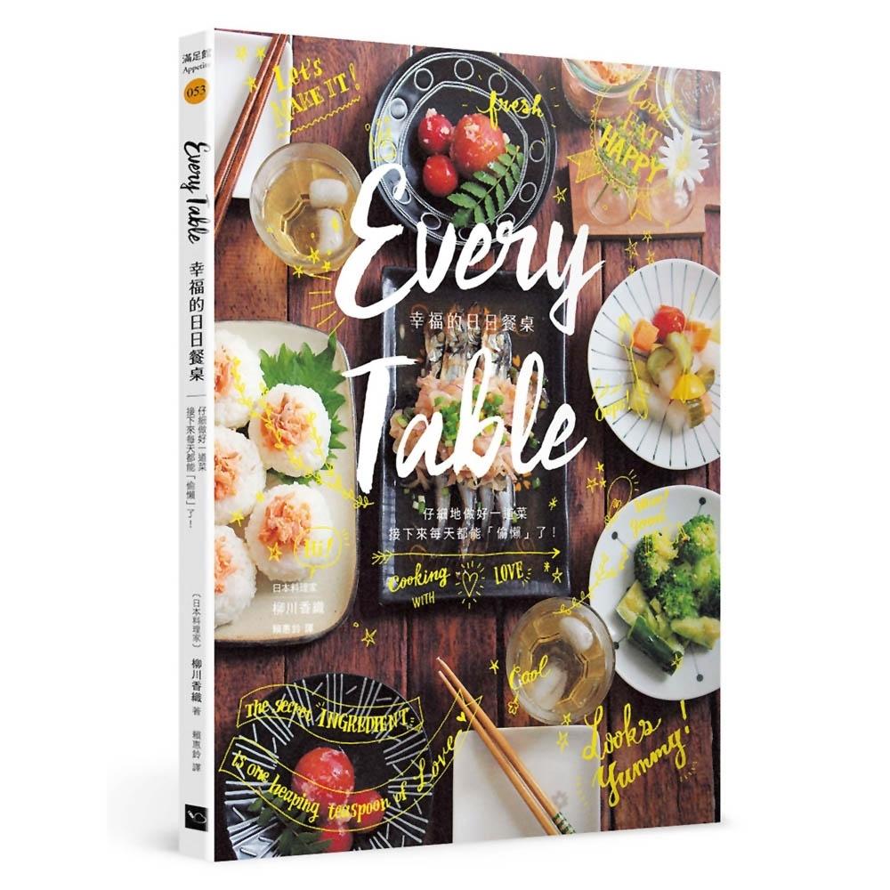 Every Table:幸福的日日餐桌