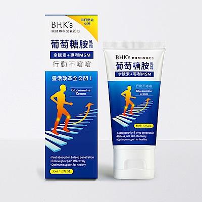 BHK's—葡萄糖胺乳霜(50ml/條)