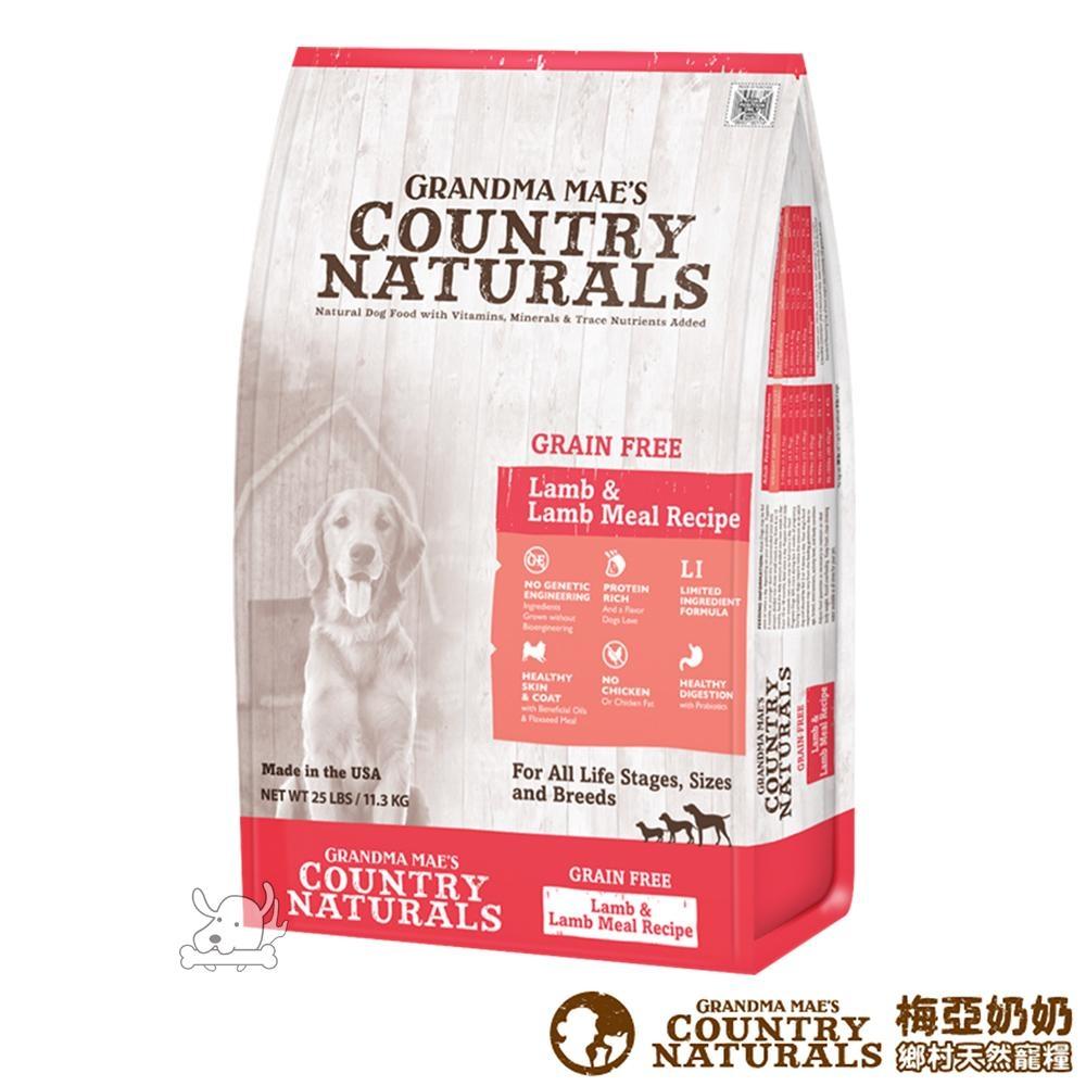 GRANDMA MAE'S 梅亞奶奶 L.I.D.低敏無穀全齡犬糧-牧野羊 25磅