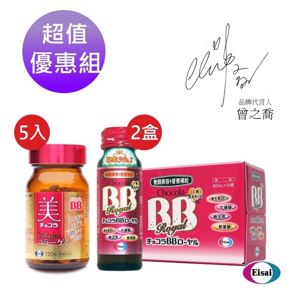 Eisai-日本衛采 Chocola BB膠原錠 ×5+Chocola BB蜂王飲 ×2盒
