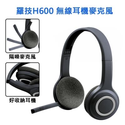 羅技 H600 無線耳機麥克風