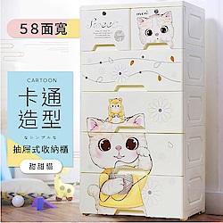 【日居良品】58大面寬-超萌系列五層收納櫃四大二小抽(DIY附鎖抽屜附輪)