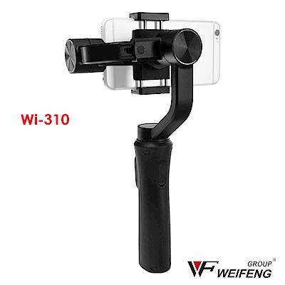 Weifeng 偉峰 Wi-310 手機穩定器 (公司貨)