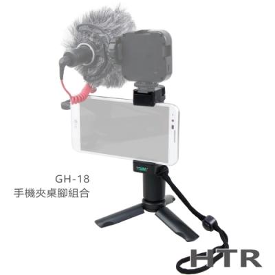 HTR 可手持手機夾桌腳組 GH-18