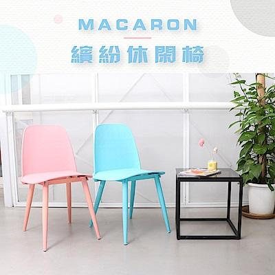 IDEA-繽紛英倫風休閒餐椅