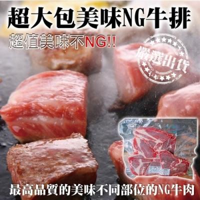 【海陸管家】安格斯超大包美味NG牛排4包(每包約400g)