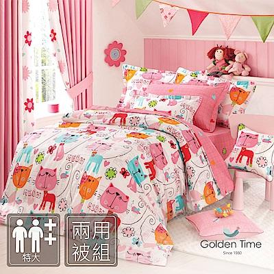 GOLDEN-TIME-貓咪的都會生活-精梳棉-特大四件式兩用被床包組