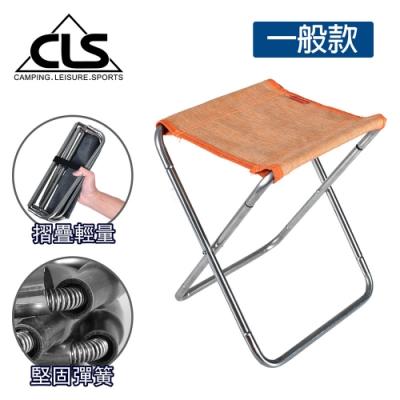 韓國CLS 304不鏽鋼彈簧收納折疊椅(一般款) 行軍椅 板凳 登山 露營 (兩色任選)
