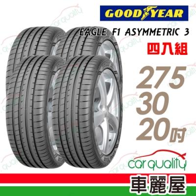【固特異】EAGLE F1 ASYMMETRIC 3 ROF F1A3R 失壓續跑輪胎_四入組_275/30/20