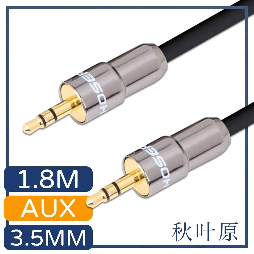 日本秋葉原 3.5mm公對公AUX金屬頭音源傳輸線 1.8M