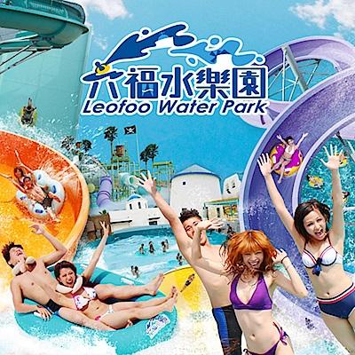 新竹 六福水樂園門票2019 (2張組)