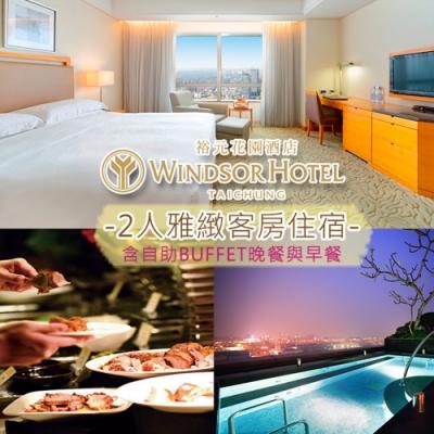 (台中)裕元花園酒店-2人一泊二食雅緻客房住宿券
