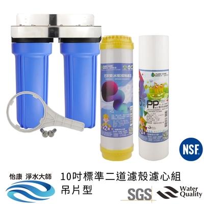 怡康 10吋標準二道濾殼濾心組吊片型 水垢抑制軟水濾心 全屋淨水