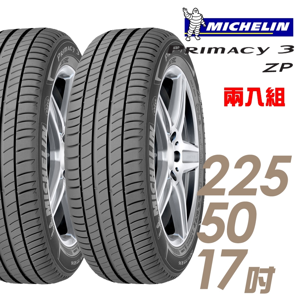 【米其林】PRIMACY 3 ZP 高性能輪胎_二入組_225/50/17(PRI3ZP)