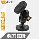 digidock雙頭強力磁吸式手機架 product thumbnail 1