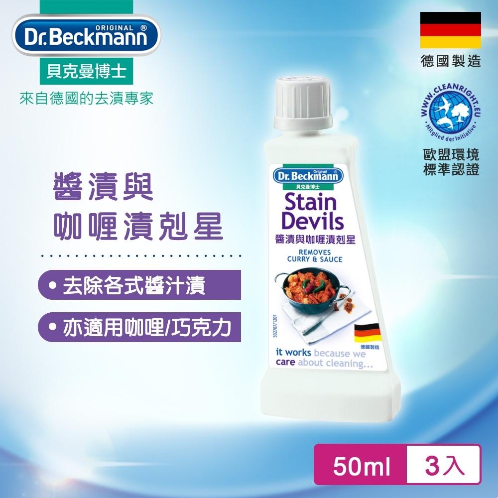 Dr.Beckmann貝克曼博士 0735162 醬漬與咖喱漬剋星(三入組)