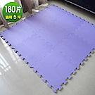 【Abuns】經典素面巧拼地墊-多色可選(180片裝-5坪)