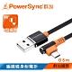 群加 PowerSync Micro USB 彎頭傳輸充電線/0.5m