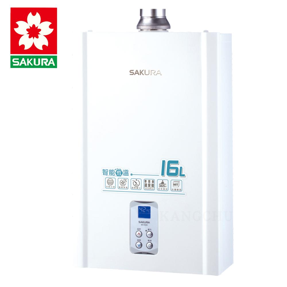 櫻花牌 DH1635A 數位恆溫16L強制排氣熱水器(天然)