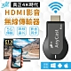 4K高清 無線連接 電視棒 HDMI無線傳輸器/手機轉電視/無線影音傳輸 product thumbnail 1