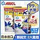 【日本No.1】ARIEL 日本進口三合一3D洗衣膠囊(洗衣球)104顆(52顆x2袋) product thumbnail 1